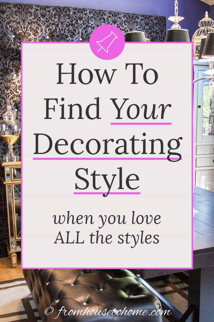 How to find your decorating style when you love all the styles